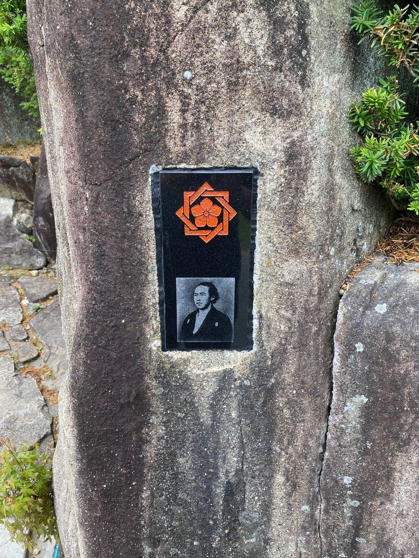 龍馬神社(岐阜県)