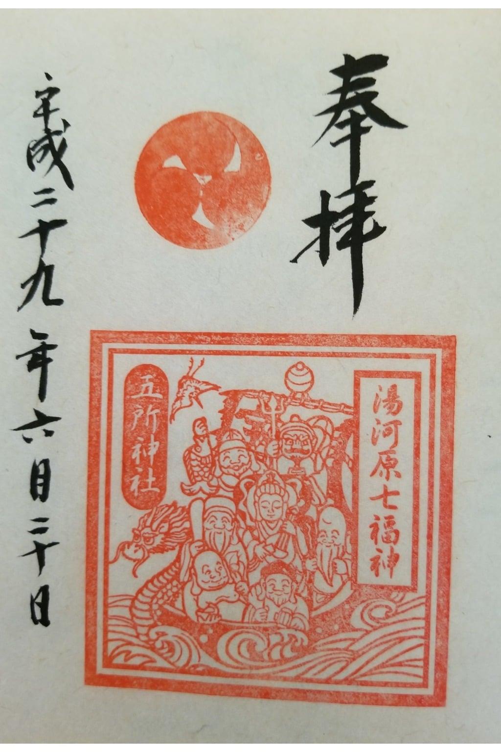 五所神社の御朱印