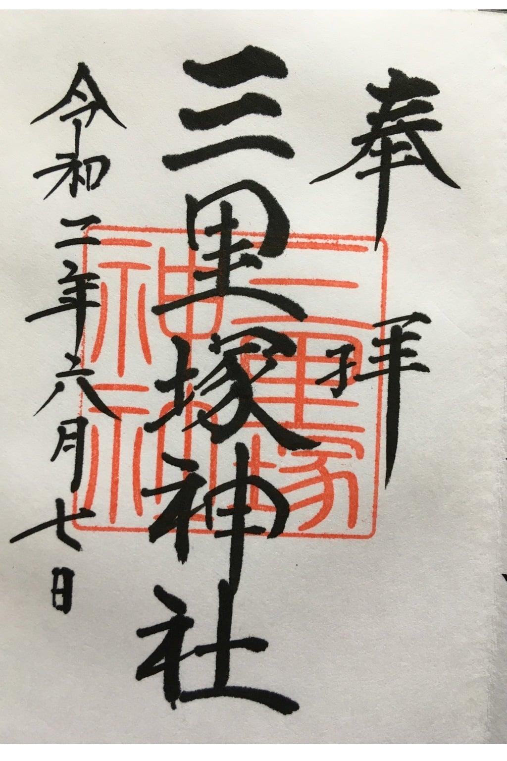 三里塚神社の御朱印