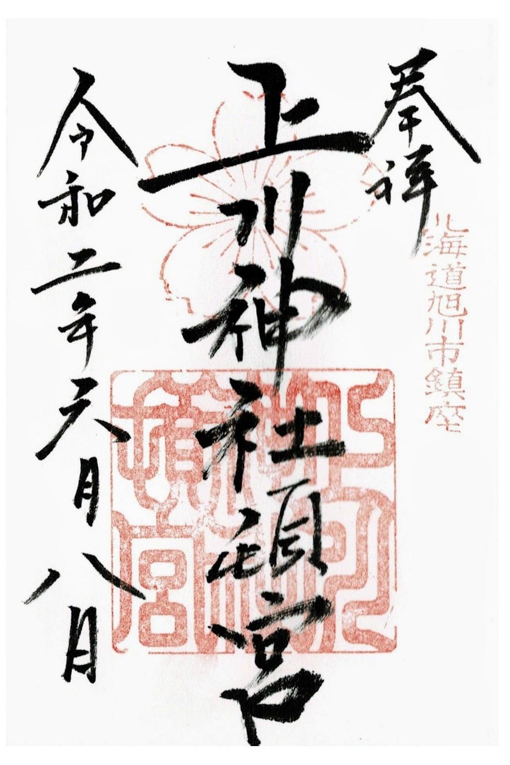上川神社頓宮の御朱印