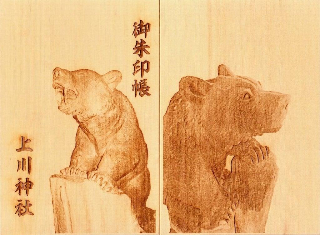上川神社の御朱印帳