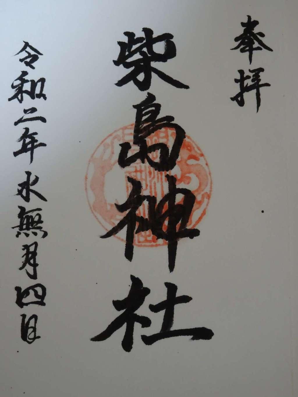 柴島神社の御朱印