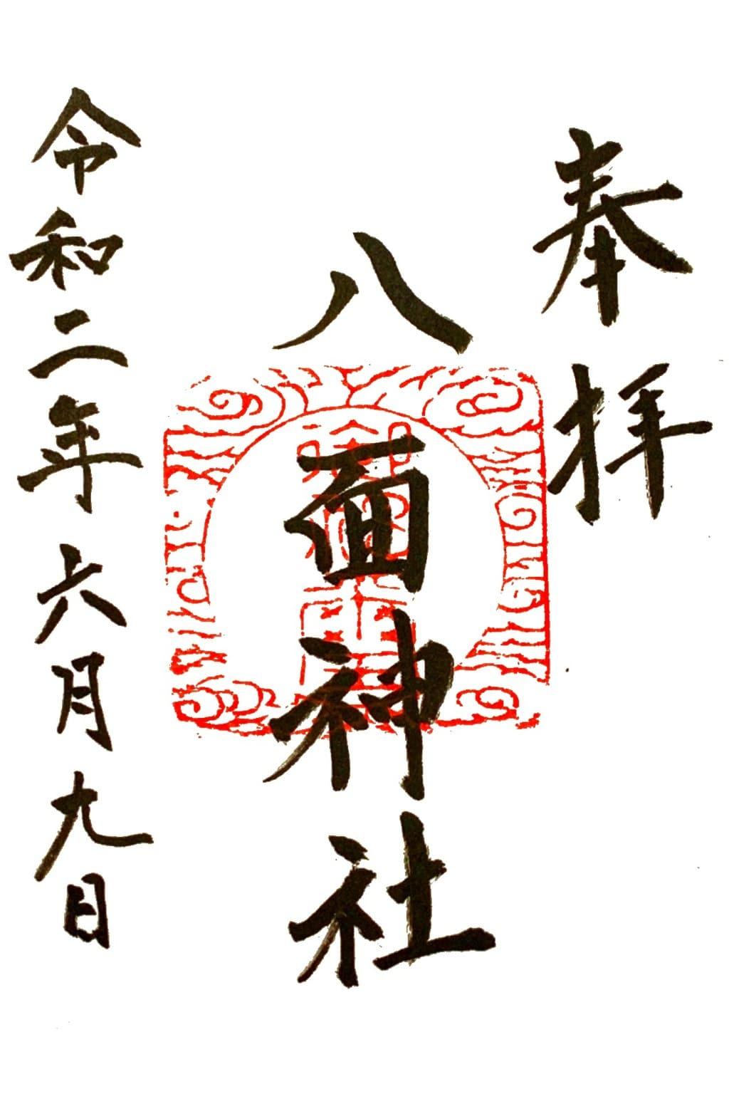八面神社の御朱印