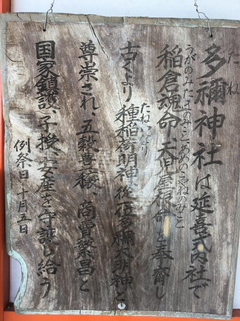 多禰神社の歴史