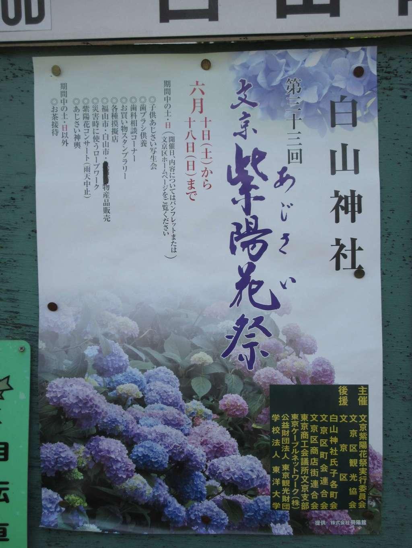 白山神社のお祭り