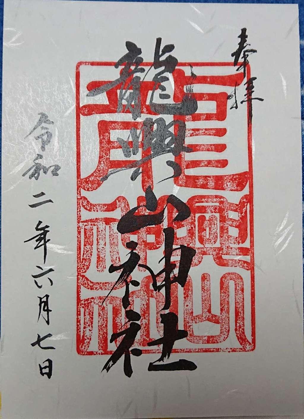 龍興山神社の御朱印