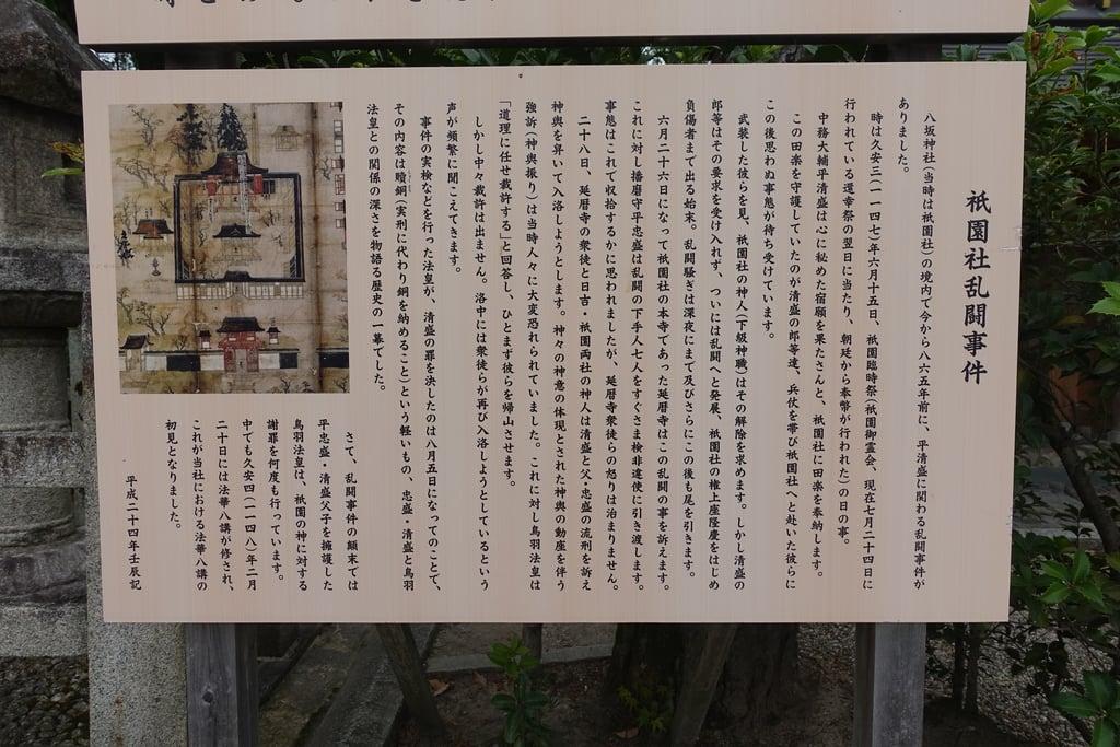 八坂神社(祇園さん)の歴史