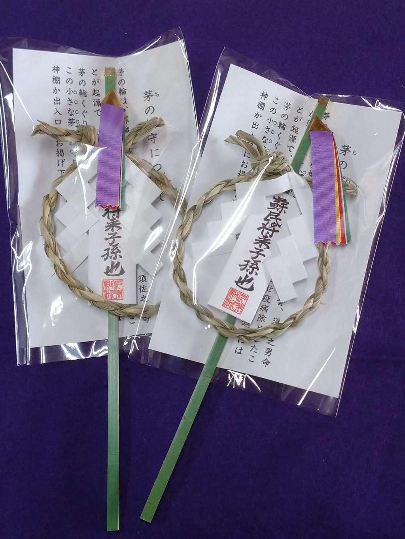 元郷氷川神社のお守り