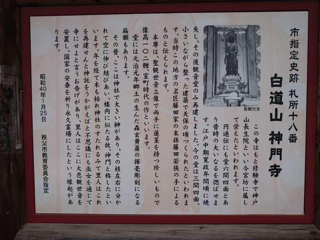 白道山神門寺の御朱印