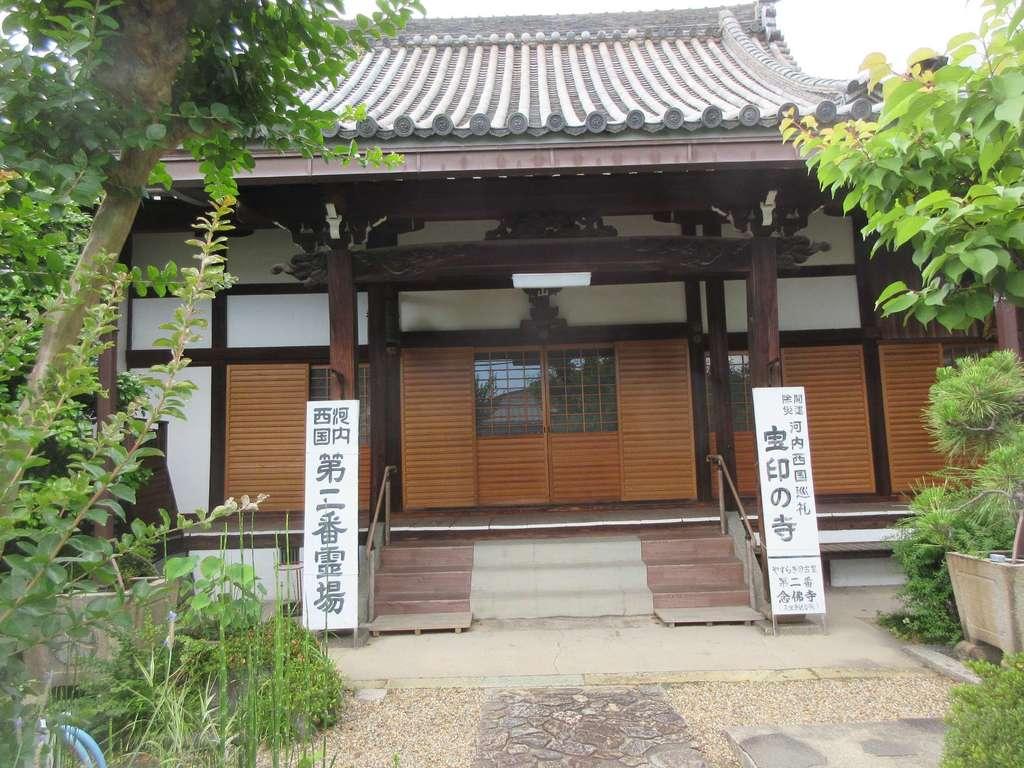 念佛寺の本殿