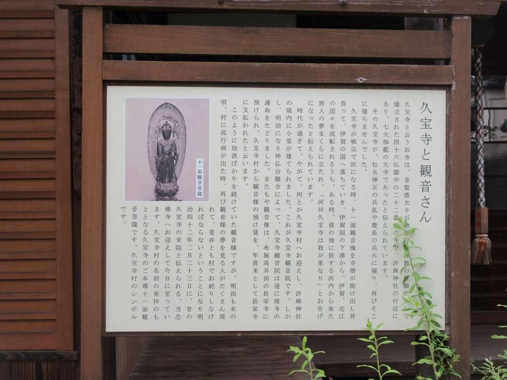 念佛寺の歴史