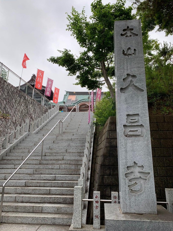 本山 久昌寺の歴史