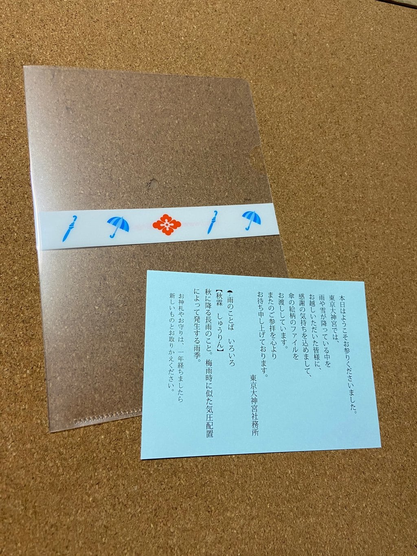 東京大神宮の授与品その他