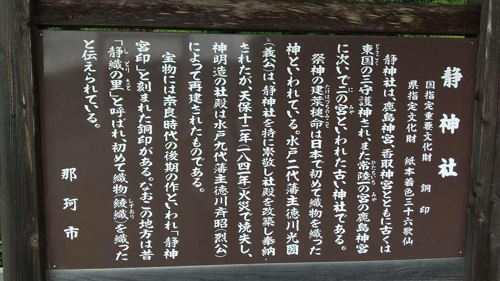靜神社の御朱印