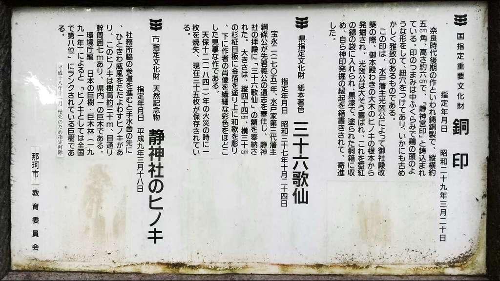 靜神社の建物その他