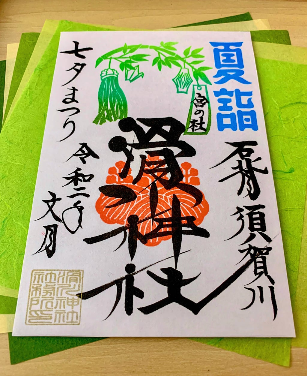 滑川神社 - 仕事と子どもの守り神の御朱印