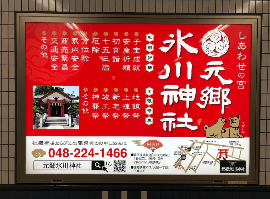 元郷氷川神社の周辺
