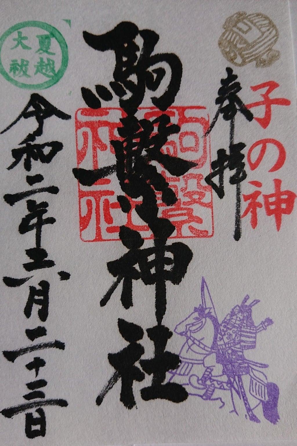 駒繋神社の御朱印