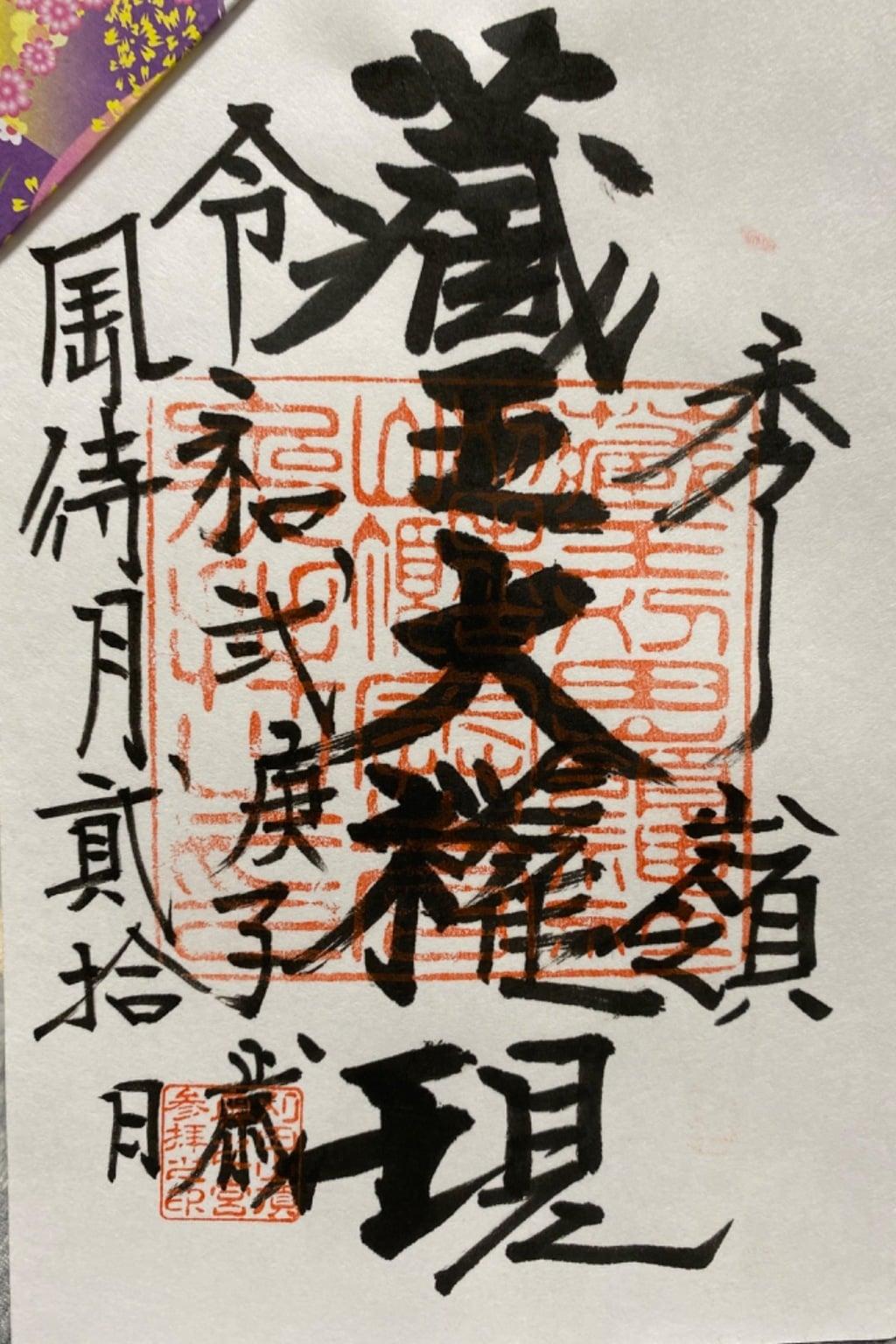 刈田嶺神社(奥宮)の御朱印
