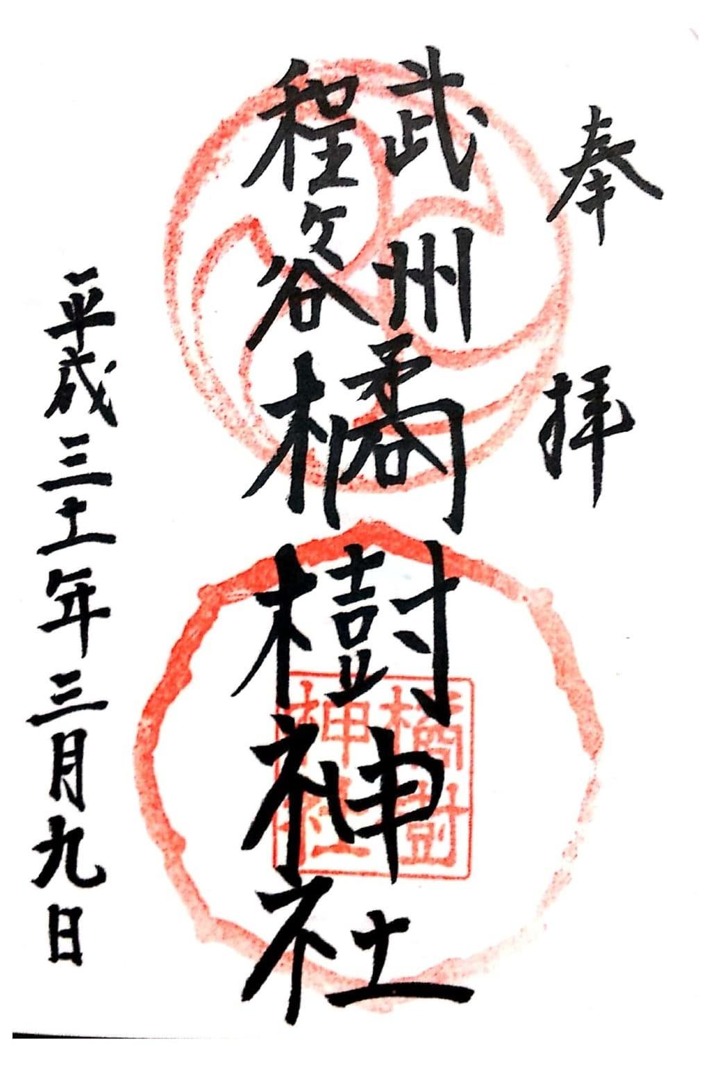 橘樹神社の御朱印
