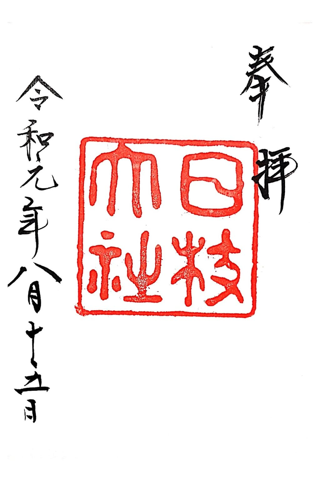 日枝神社の御朱印