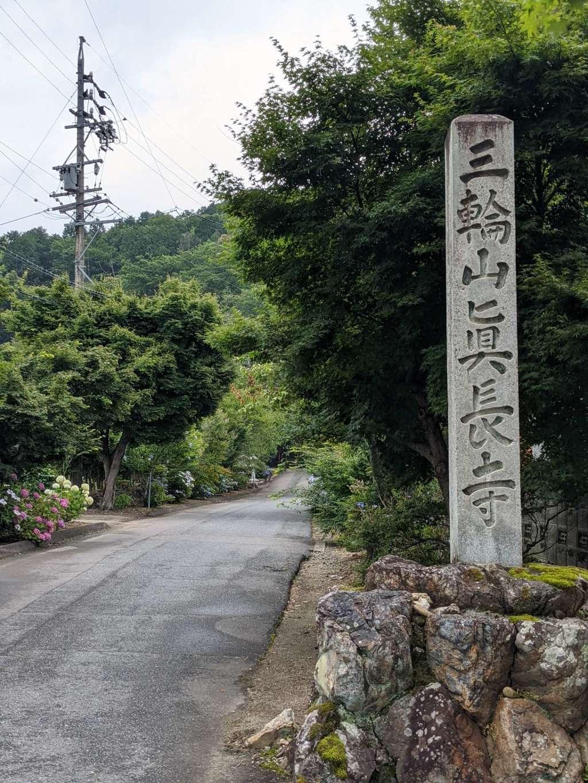 真長寺(岐阜県)