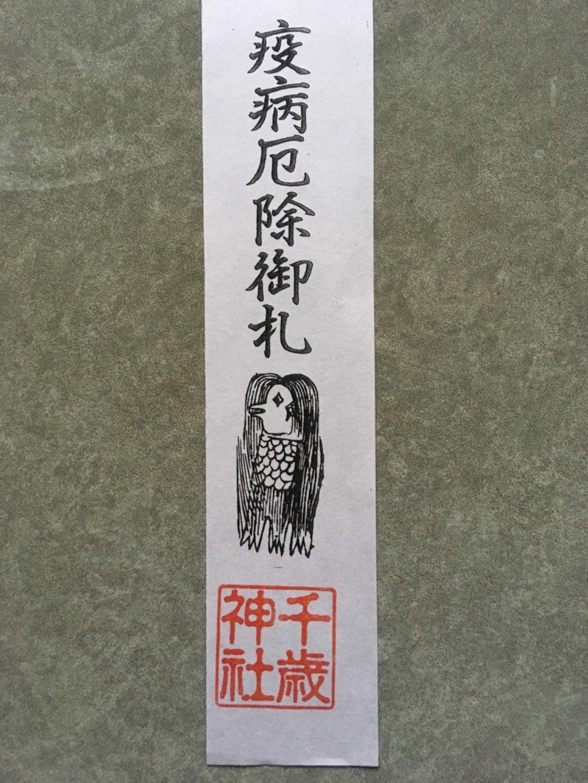 千歳神社の授与品その他