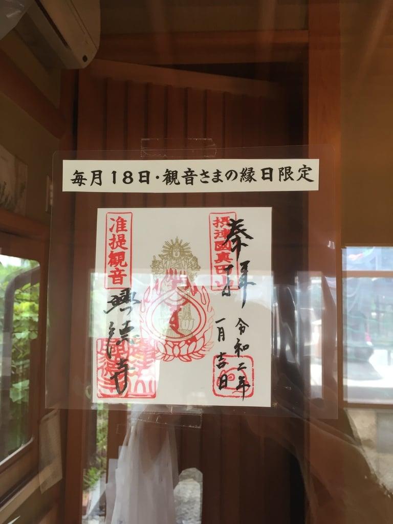 興徳寺(大阪府)