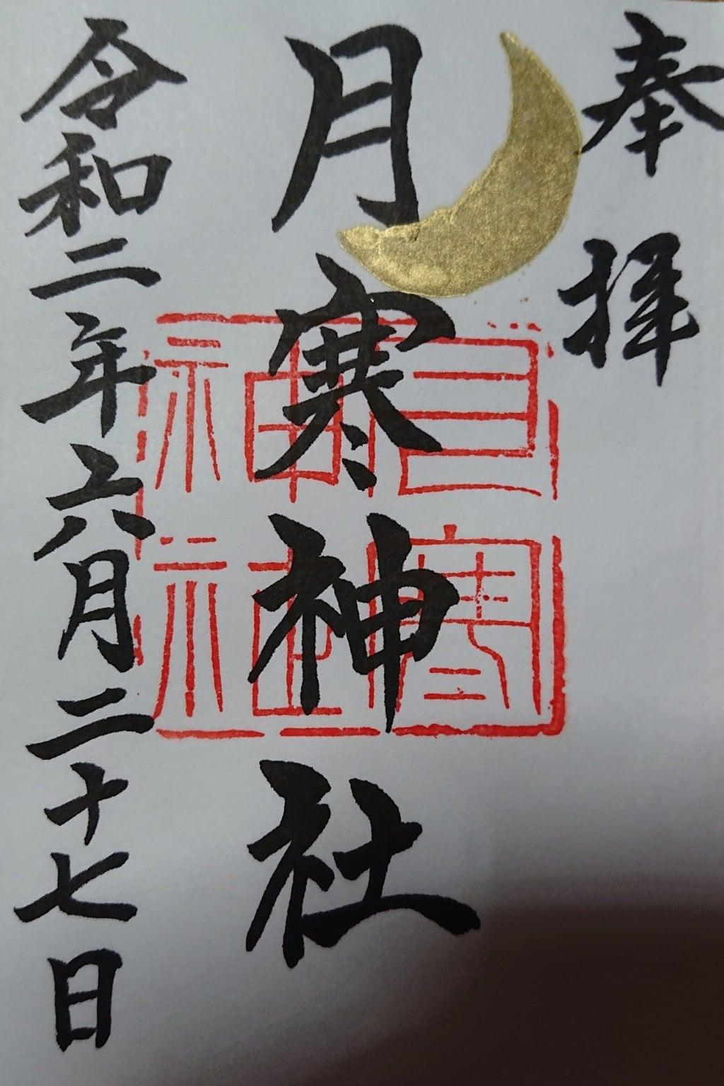 月寒神社の御朱印