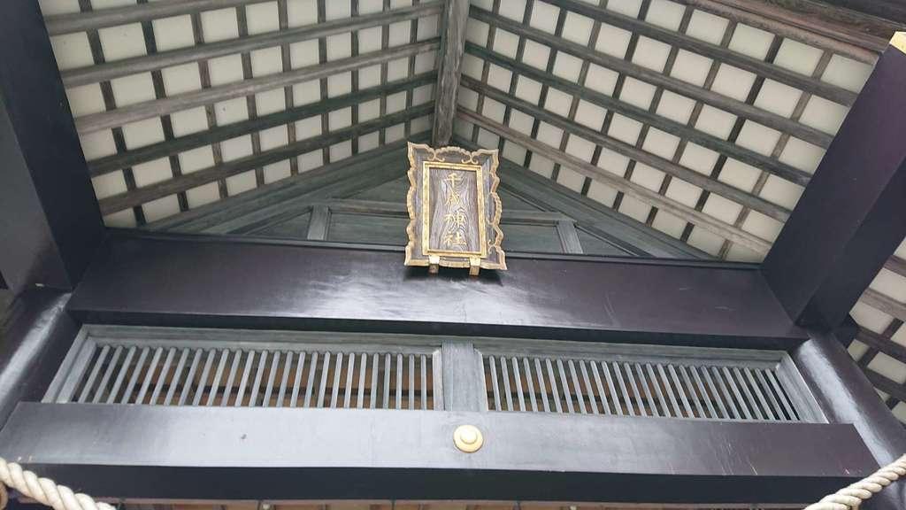千歳神社の建物その他