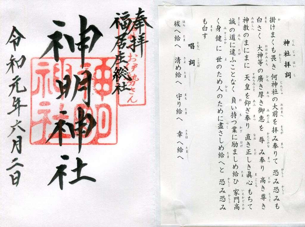 神明神社の授与品その他