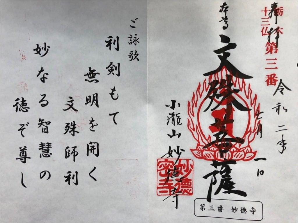 妙徳寺の御朱印