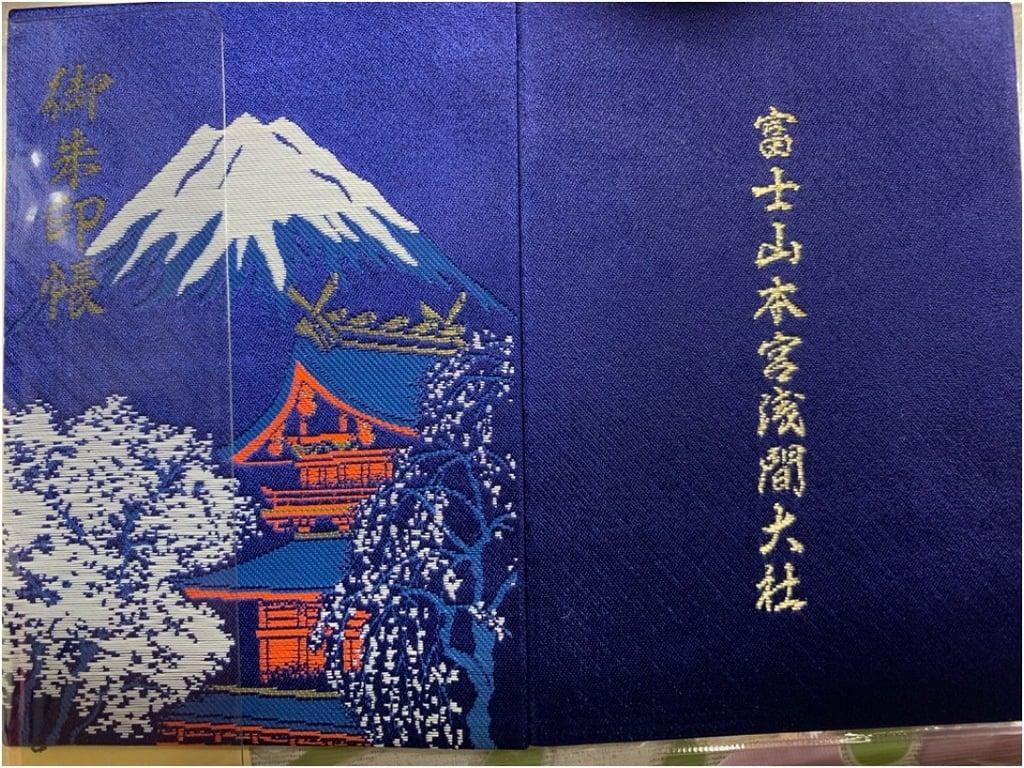 富士山本宮浅間大社の御朱印帳