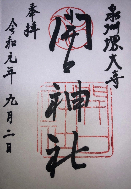 開口神社の御朱印