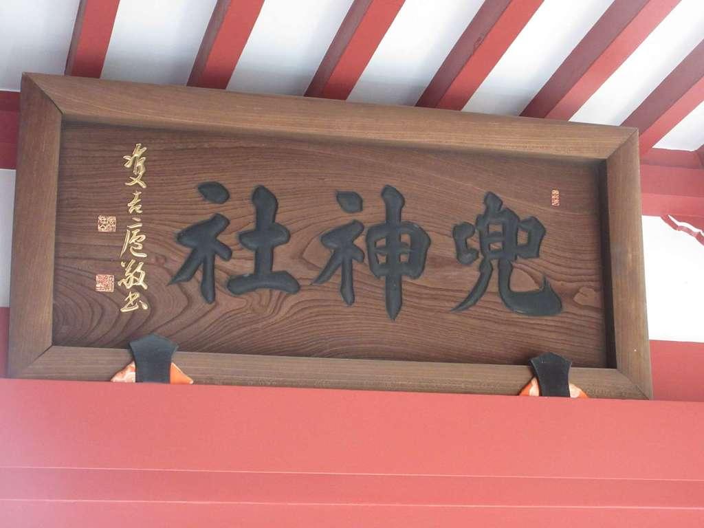 兜神社の建物その他