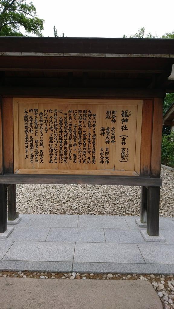 籠神社の歴史