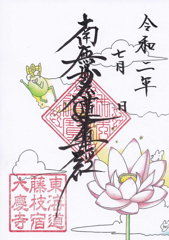 大慶寺(静岡県)