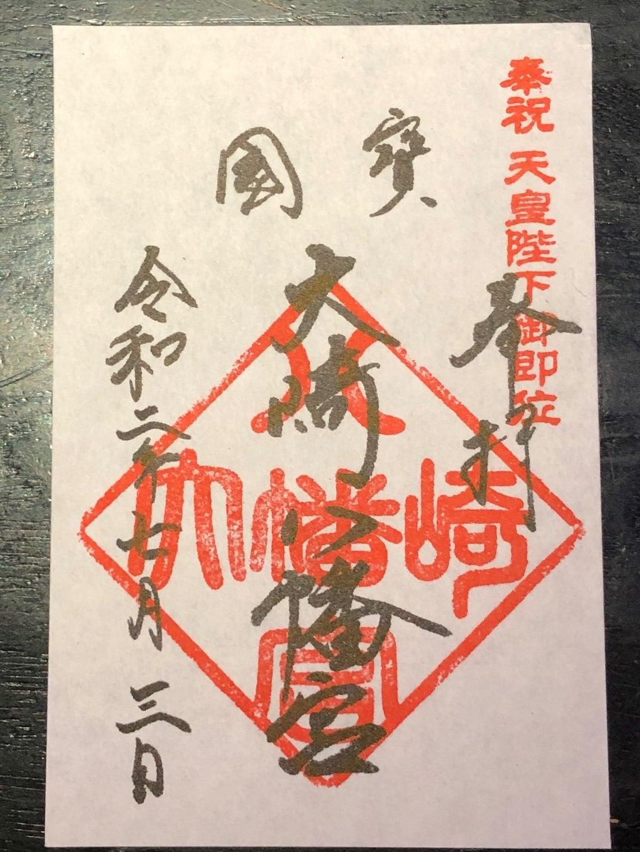 大崎八幡宮(宮城県)
