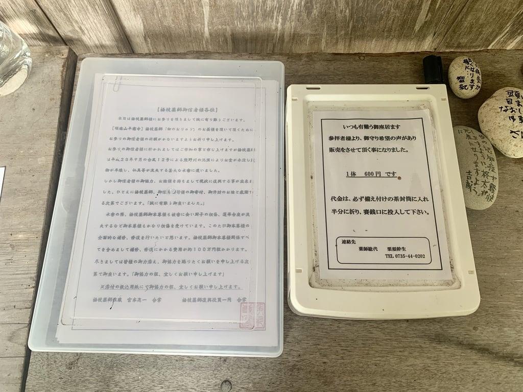 浄薬寺(楊枝薬師堂)(三重県)