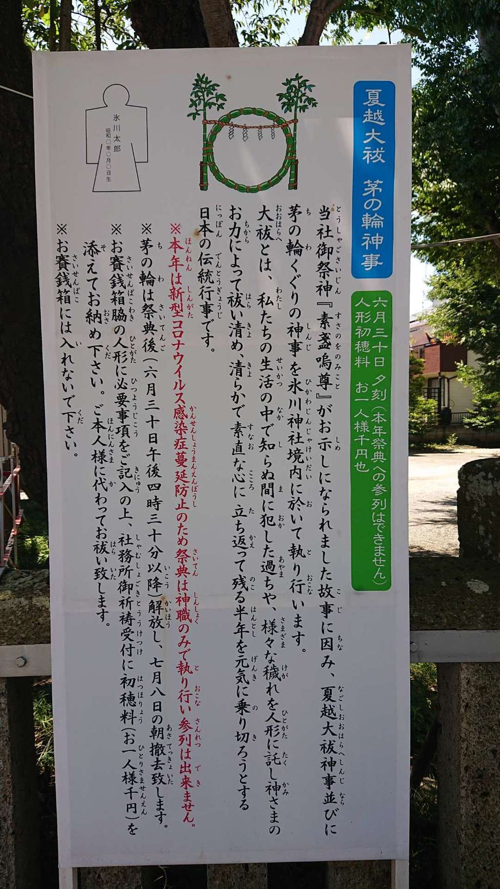 相模原氷川神社の歴史