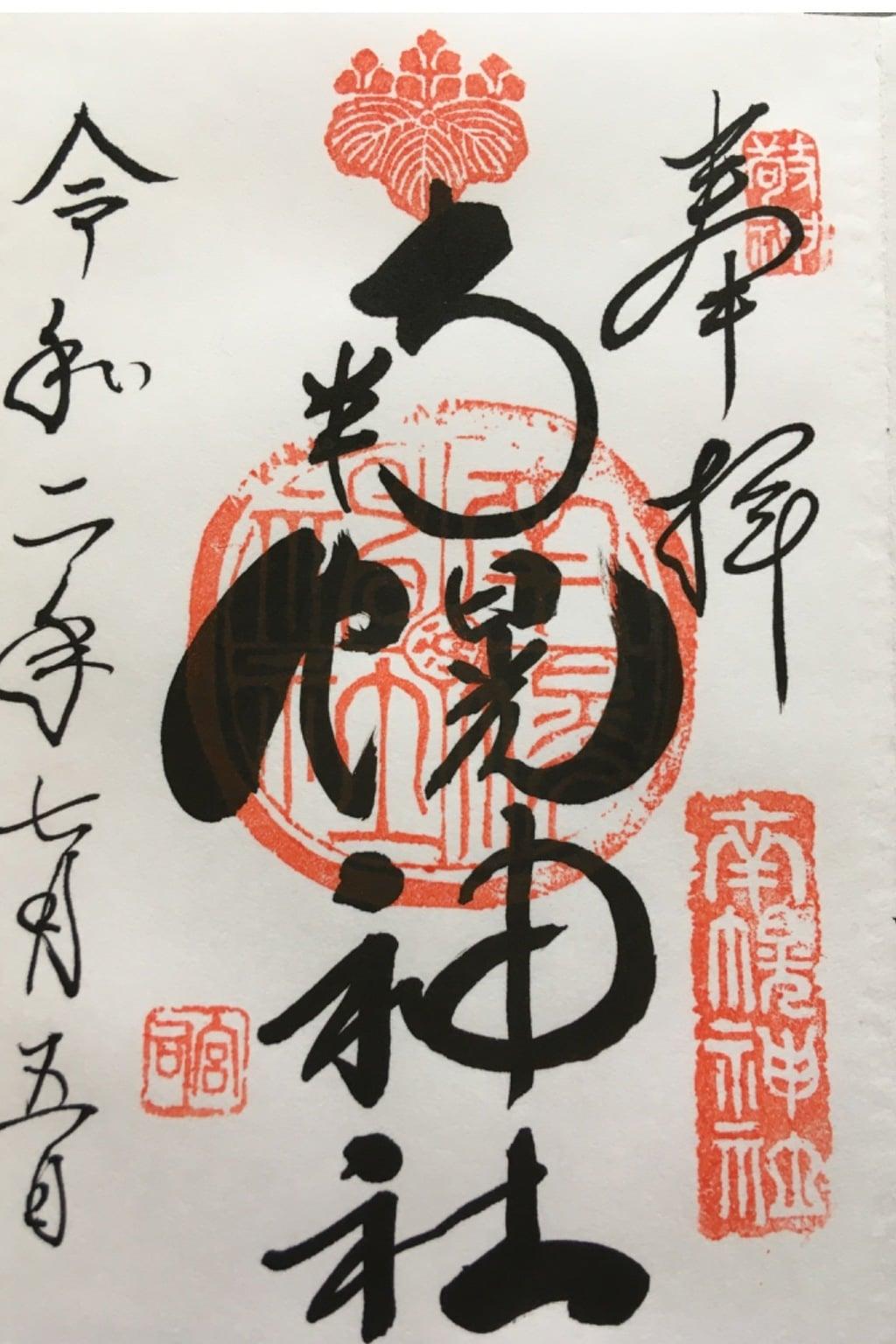 南幌神社の御朱印