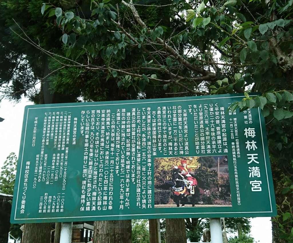 梅林八幡宮の歴史