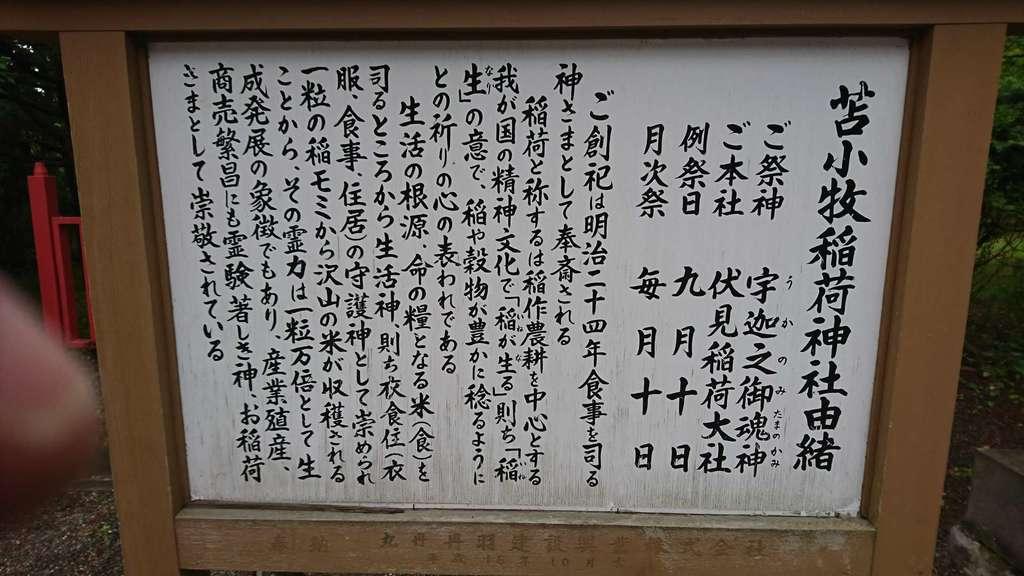 樽前山神社の御朱印