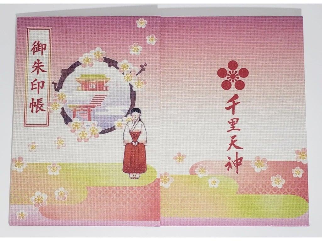 上新田天神社の御朱印帳