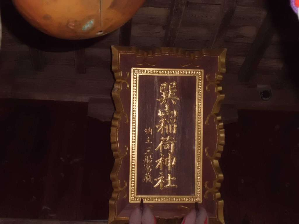 巽山稲荷神社の建物その他