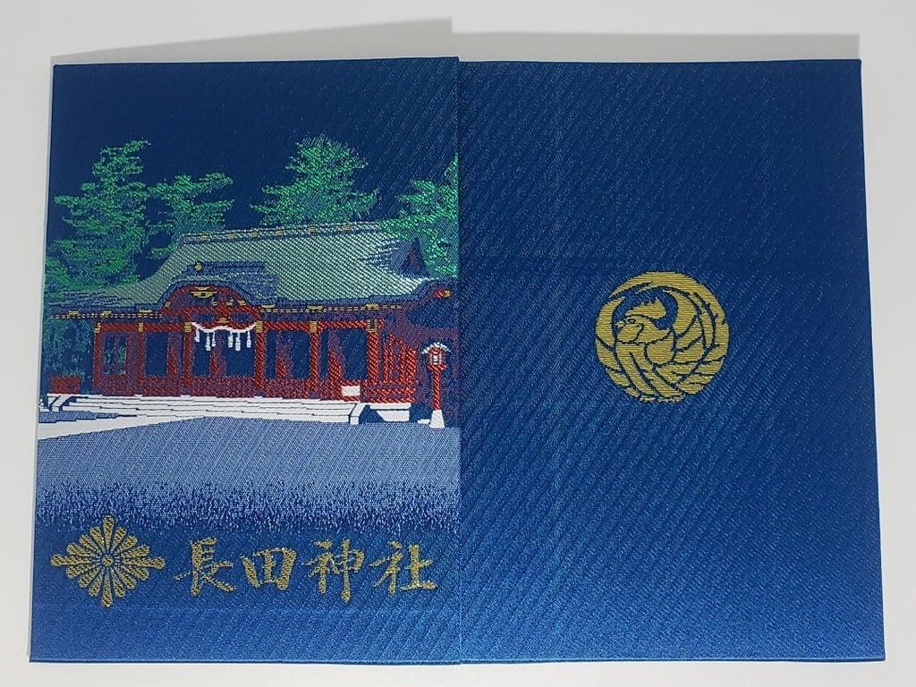 長田神社の御朱印帳