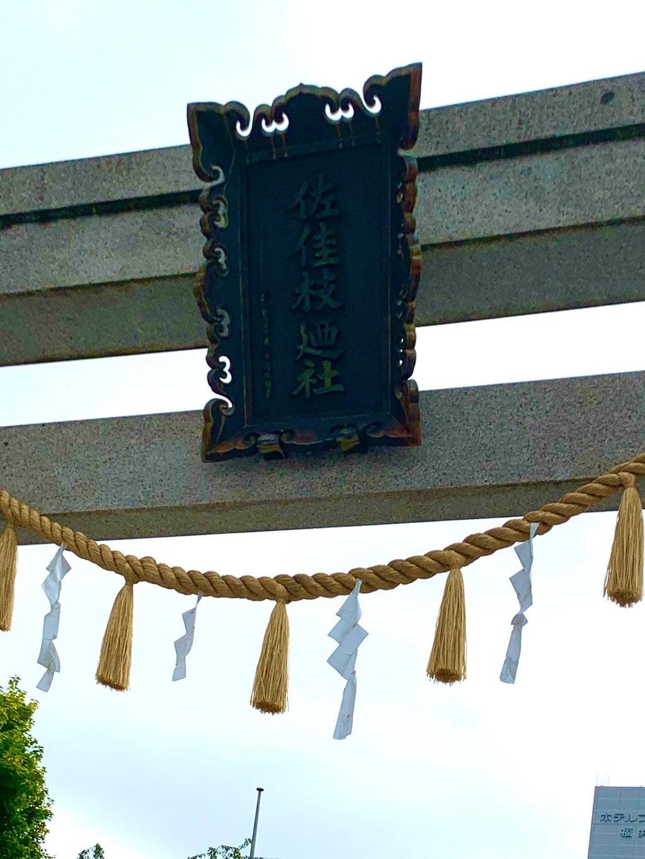 佐佳枝廼社の鳥居