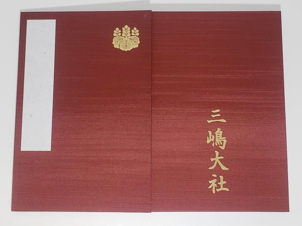 三嶋大社の御朱印帳