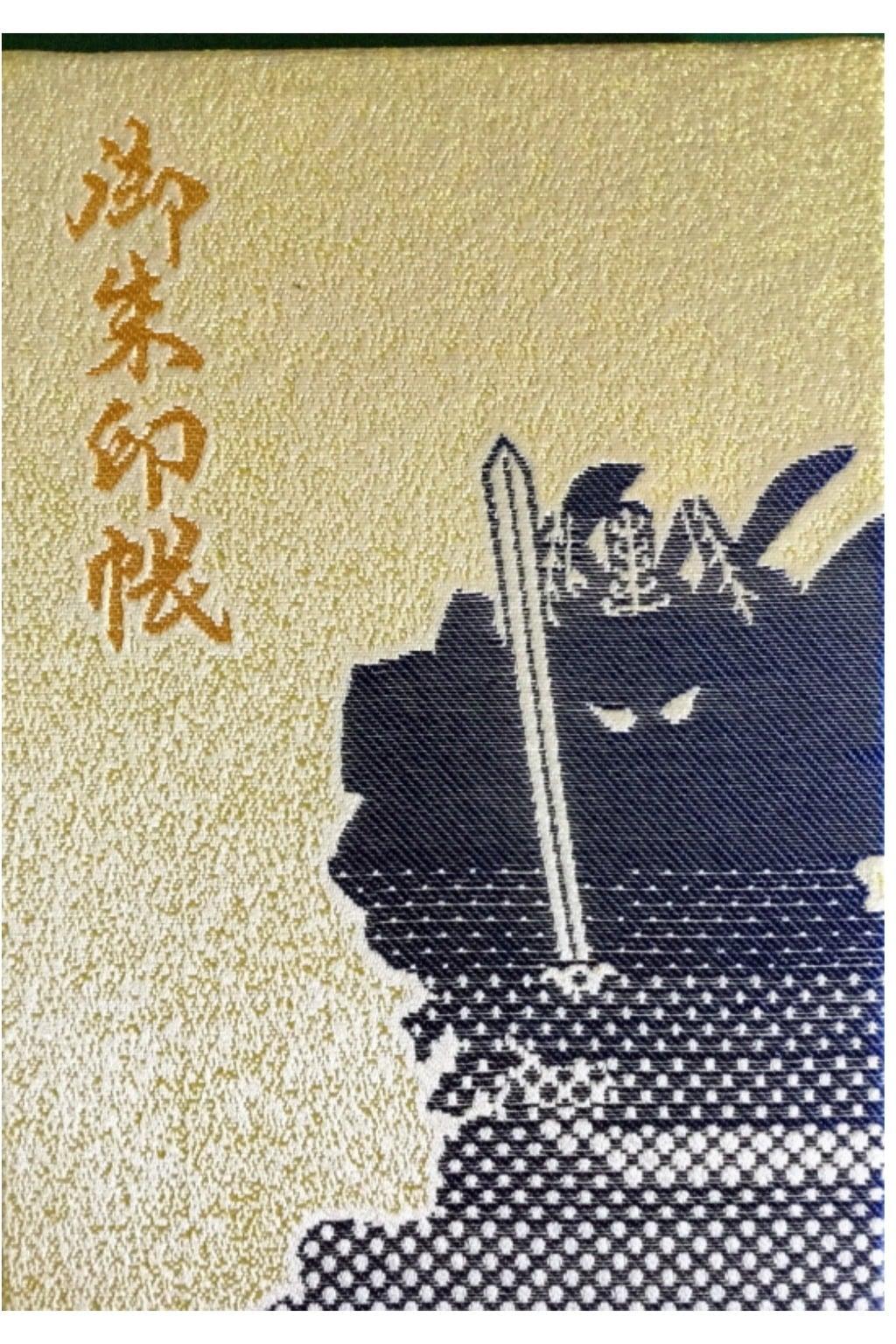 鎮守氷川神社の御朱印帳