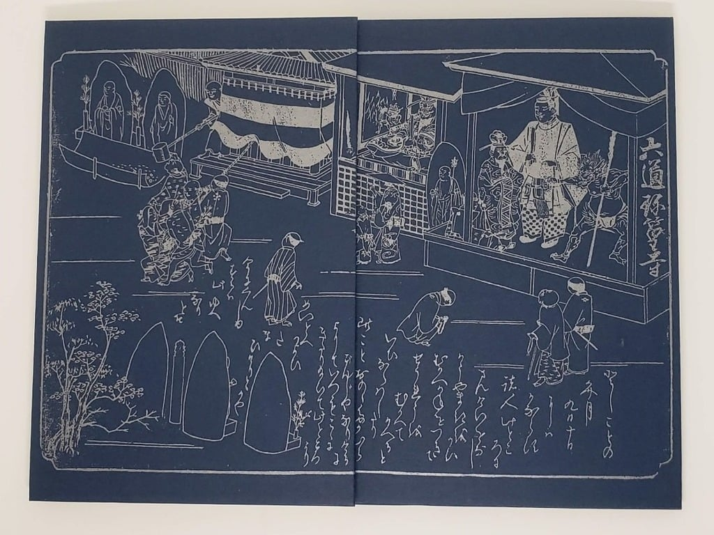 六道珍皇寺の御朱印帳